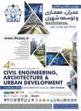 چهارمین کنگره بین المللی عمران ، معماری و توسعه شهری (نمایه شده در ISC ) - دی 95