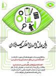 فراخوان مقالات اولین همایش ملی حسابرسی و نظارت مالی ایران - بهمن 95