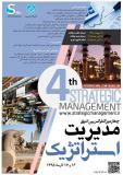 چهارمین کنفرانس  بین المللی مدیریت استراتژیک - آذر 95
