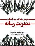 فراخوان مقاله سومین همایش بین المللی مدیریت رسانه - آبان 95