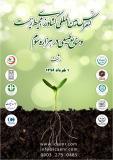 کنفرانس بین المللی کشاورزی، محیط زیست و منابع طبیعی در هزاره سوم  - دی 95