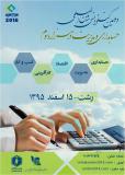 دومین کنفرانس بین المللی حسابداری و مدیریت در هزاره سوم - اسفند 95
