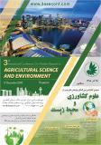 سومین کنفرانس بین المللی پژوهش های نوین در علوم کشاورزی و محیط زیست ،سنگاپور- آذر 95
