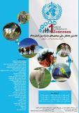 همایش ملی بیماری های مشترک بین انسان و دام - اسفند 95