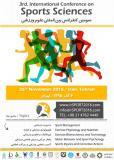 فراخوان مقالات سومین کنفرانس بین المللی علوم ورزشی - آذر 95