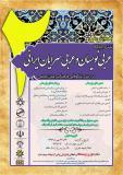 فراخوان مقالات همایش ملی نقش و جایگاه عربی نویسان و عربی سرایان ایرانی در رشد و شکوفایی فرهنگ و تمدن اسلامی - مهر 96