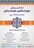 کنگره بین المللی علوم اسلامی ، علوم انسانی - آذر 95
