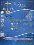 فراخوان مقاله کنفرانس ملی پدافند غیر عامل در قلمرو فضای سایبری - بهمن 95