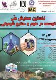 نخستین همایش ملی توسعه در علوم و صنایع شیمیایی - بهمن 95