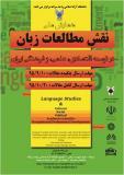 همایش نقش مطالعات زبان در توسعه اقتصادی، علمی، و فرهنگی ایران - اسفند 95