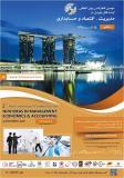 دومین کنفرانس بین المللی ایده های نوین در مدیریت ،اقتصاد و حسابداری، سنگاپور - آذر 95