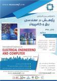 کنفرانس بین المللی پژوهش در مهندسی برق و کامپیوتر ، سنگاپور - آذر 95