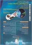 فراخوان مقالات اولین کنگره بین المللی ثبت بیماری ها و پیامدهای سلامت و اولین کنگره کشوری انفورماتیک پزشکی - بهمن 95