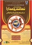 فراخوان مقالات همایش ملی تسامح و  مدارا در فرهنگ ایران و اسلام - اسفند 95