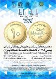 دهمین همایش سیاست های مالی و مالیاتی ایران - بهمن 95