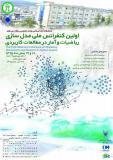 اولین کنفرانس مدل سازی ریاضیات و آمار در مطالعات کاربردی - بهمن 95