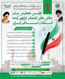فراخوان مقاله اولین همایش ملی چالشهای گفتمانی فراروی آینده انقلاب اسلامی ایران - بهمن 95
