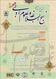نخستین همایش ملی نهج البلاغه و علوم ادبی - اردیبهشت 96