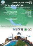 نخستین همایش ملی دانشجویی جغرافیا و برنامه ریزی - اردیبهشت 96