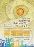 کنفرانس بین المللی برنامه ریزی و مدیریت شهری (مشهد 2017) - اردیبهشت 96