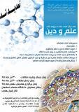 فراخوان مقاله همایش علمی پژوهشی علم و دین - بهمن 95