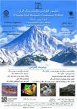 ششمین کنفرانس مکانیک سنگ ایران - بهمن 95