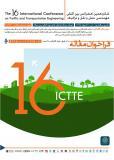فراخوان مقاله شانزدهمین کنفرانس بین المللی مهندسی حمل و نقل و ترافیک