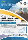 دومین کنفرانس بین المللی انسجام مدیریت و اقتصاد در توسعه (نمایه شده در ISC )- مرداد 96