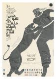 فراخوان مقالات سومین همایش ملی باستان شناسی ایران - آبان 96