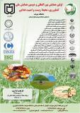 فراخوان مقاله اولین همایش بین المللی و دومین همایش ملی کشاورزی، محیط زیست و امنیت غذایی - اسفند 95