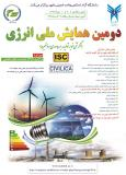 فراخوان مقاله دومین همایش ملی انرژی - دی 95