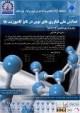 فراخوان مقالات همایش ملی فناوری های نوین در نانو کامپوزیت ها - بهمن 95