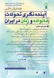 همایش آینده نگری تحولات خانواده و زنان در ایران - اسفند 95