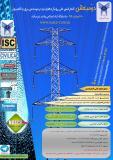 دومین کنفرانس ملی رویکردهای نو در مهندسی برق و کامپیوتر - اسفند 95