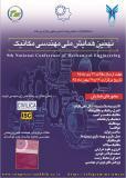 فراخوان مقاله نهمین همایش ملی مهندسی مکانیک - بهمن 95