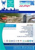 یازدهمین کنگره دانشجویان دامپزشکی ایران - شهریور 96