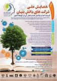 فراخوان مقاله اولین همایش ملی شرکت های دانش بنیان ،فرصت ها و چالش ها و نقش آن در توسعه کشور - اسفند 95