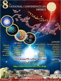 هشتمین همایش ملی فیزیک دانشگاه پیام نور - اردیبهشت 96