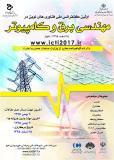 اولین کنفرانس ملی فناوری های نوین در مهندسی برق و کامپیوتر - اسفند 95