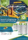 پنجمین کنفرانس بین المللی پژوهش در مهندسی ، علوم و تکنولوژی - اسفند 95