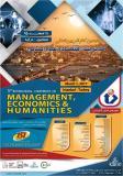پنجمین کنفرانس بین المللی مدیریت ، اقتصاد و علوم انسانی - اسفند 95