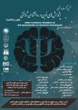 نخستین کنگره ملی دانشجویی پژوهش های نوین در روانشناسی شناختی - اردیبهشت 96