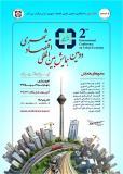 فراخوان مقالات دومین همایش بین المللی اقتصاد شهری  - تیر 96