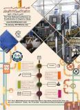 اولین کنفرانس ملی صنایع غذایی و ایده های برتر - دی 95
