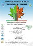 فراخوان سومین همایش ملی انرژی، محیط زیست ، کشاورزی و توسعه پایدار - اسفند 95