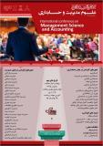 کنفرانس جامع علوم مدیریت و حسابداری - بهمن 95