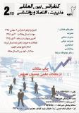 دومین کنفرانس بین المللی مدیریت ، اقتصاد و روانشناسی - بهمن 95