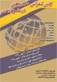 اولین کنفرانس ملی پژوهش در علوم زمین - بهمن 95