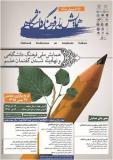 فراخوان مقاله همایش ملی فرهنگ دانشگاهی و نهادینه شدن گفتمان علم - بهمن 95