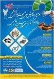 فراخوان مقاله سومین همایش ملی دستاوردهای نوین در علوم کشاورزی و صنایع غذایی - اسفند 95